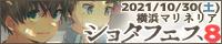 ショタ ONLY【ショタフェス 8】