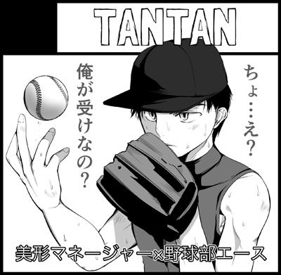 [A22]TANTAN