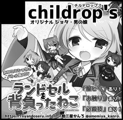 [B01]childrop's