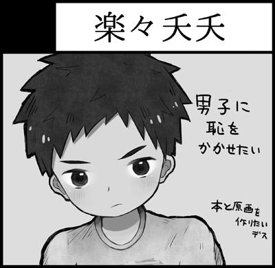 [A19]楽々夭夭