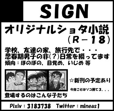 [C08]SIGN