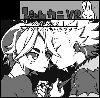 [A36]ぴょんカニV2