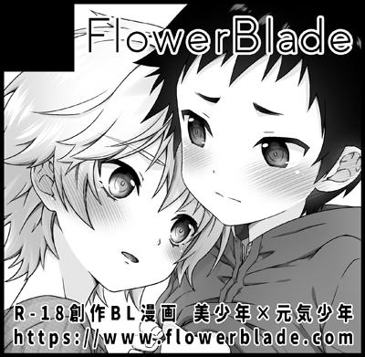 [A03-04]FlowerBlade