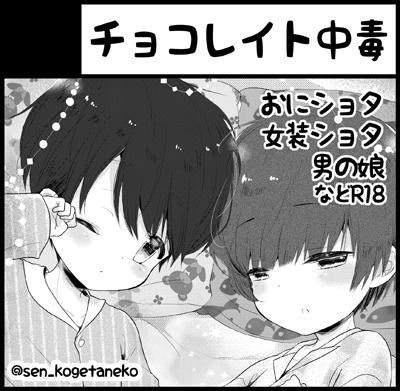[B06]チョコレイト中毒