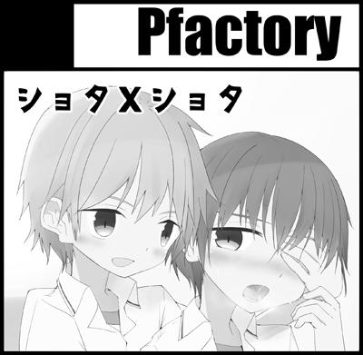 [A18]Pfactory
