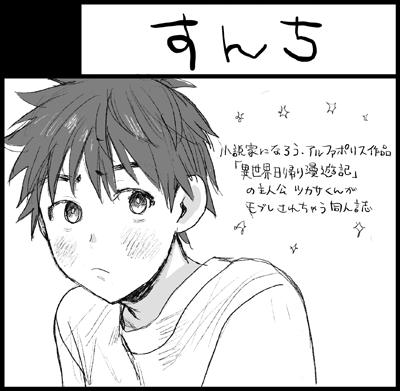 [E06]すんち