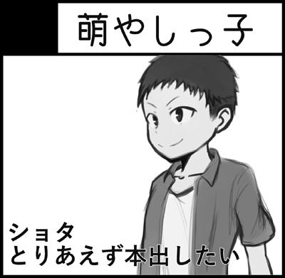 [D04]萌やしっ子