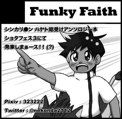 [A40]Funky Faith