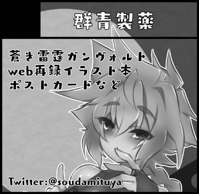 [E03]群青製薬