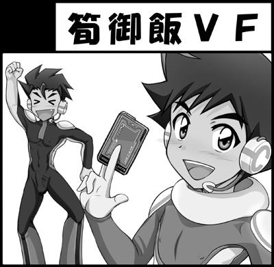 [A41]筍御飯VF
