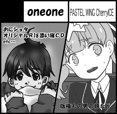 [D07]oneone