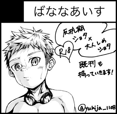 [D03]ばななあいす