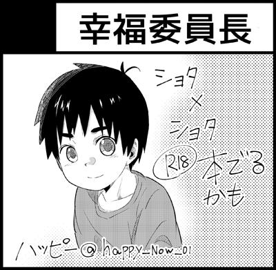 [D01]幸福委員長