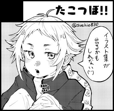 [A41]たこつぼ!!